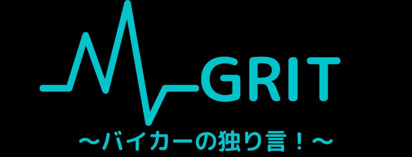 GRIT 〜バイカーの独り言〜